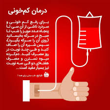 Image result for کم خونی