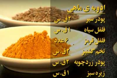 Image result for ادویه ماهی