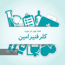 Image result for کلرفنیرامین  عوارض جانبی