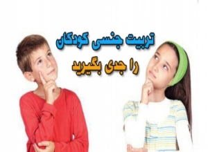 Image result for مسائل جنسی کودکان