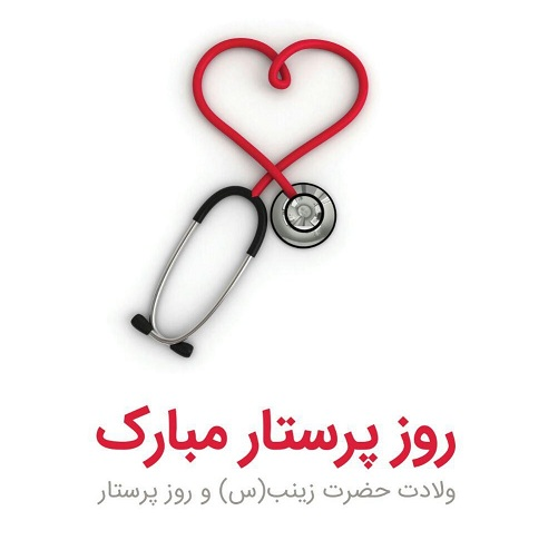 Image result for روز پرستار