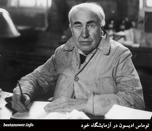 Image result for ادیسون