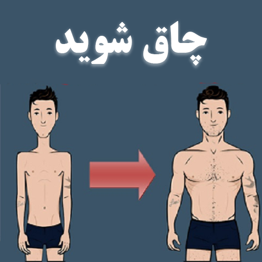 Image result for چاق شوید