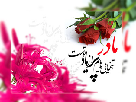 Image result for روز مادر مبارک